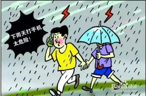 下雨天该注意什么图片