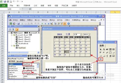 excel日历控件下载-如何在excel中插入日历控件图片