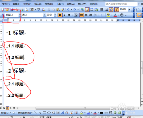 word2003中标题排版图片