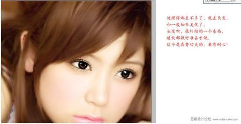 photoshop把美女照片转手绘效果的教程