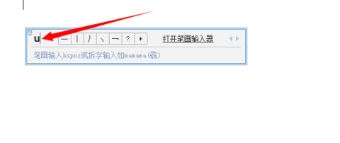 qq拼音手写安装_qq拼音输入法:[10]输入生僻字