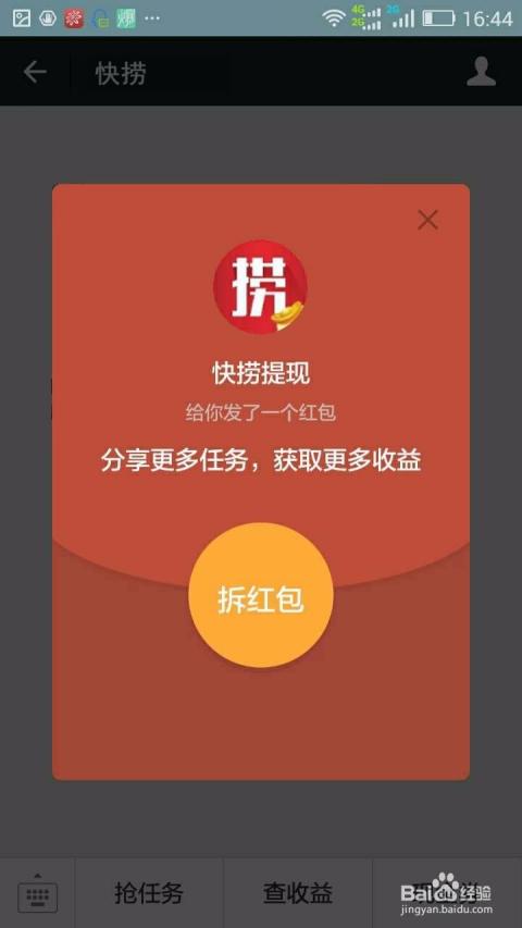 平台将采用微信红包形式实时提现.
