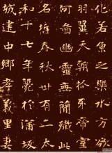 中国古代书法名碑名帖之魏晋篇图片