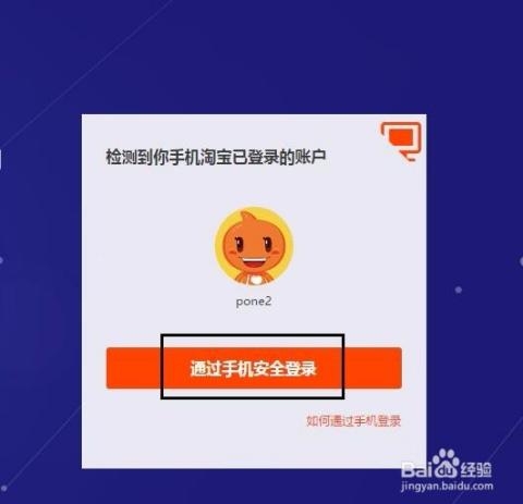 电脑网页提示使用手机安全登录淘宝网怎么办图片