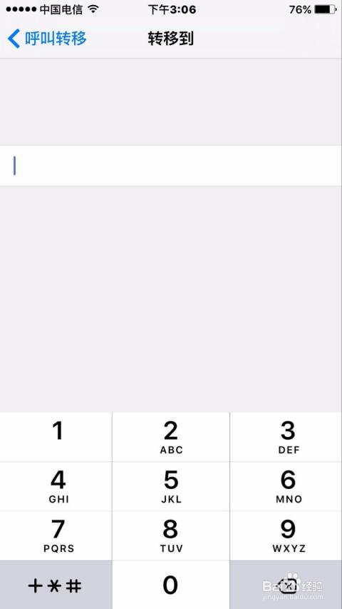 苹果手机设置在无人接听时呼叫转移图片