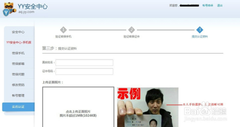 3/6  进入yy安全中心首页网站.点击左下角的实名认证.