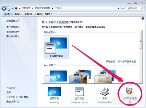 win7怎么设置屏幕保护和屏保密码