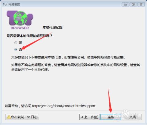 6/6  配置完成会自动弹出洋葱浏览器首页,在地址栏输入网址即可,网址