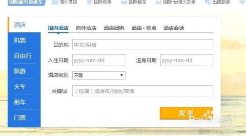 订机票哪些网站好_如何用携程网上订机票