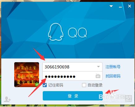 返回到qq的登陆界面,输入刚刚申请成功的账号,填写自己设置的qq密码