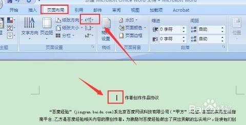 word文档如何插入目录图片