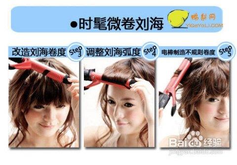 把电卷棒在左右侧头发中,夹起发束并反折,与第三步的刘海一样制造不图片