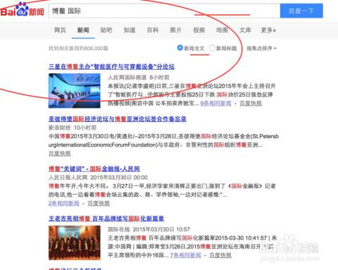 如何使用百度新闻的高级搜索功能图片