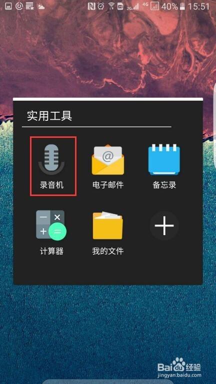 """通话结束后,录音文件保存自动保存在手机""""实用工具""""--""""录音机""""下图片"""