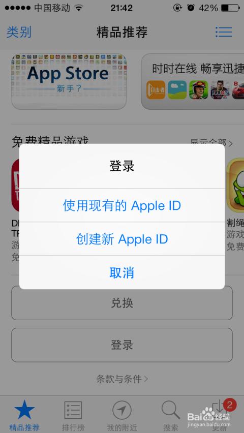 手机苹果的appleid软件下载哥特注册帐号舰队阿玛达安卓版图片