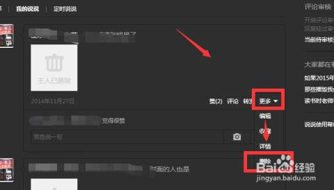 最新版本qq空间说说如何批量删除图片-批量删除说说 批量删除说说方