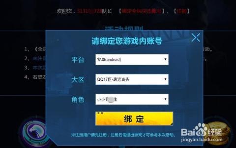 QQ全民突击图标怎么点亮图片