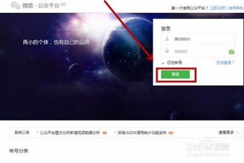 微信公众平台的注册步骤