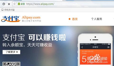 打开支付宝官网http://www.alipay.com