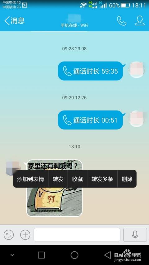 如何用微信发送在qq上收到的表情图片