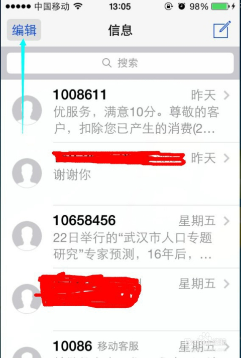 苹果手机短信的操作技巧图片