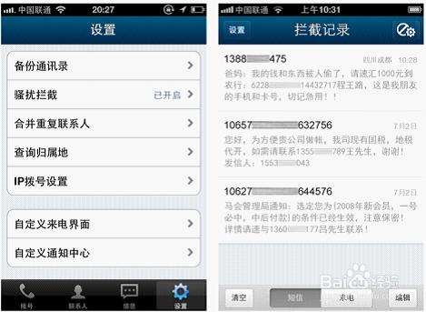 越狱iphone来电归属地显示应用大汇总_手机软件