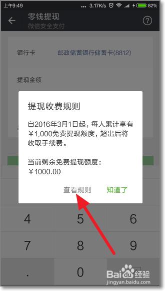 微信提现规则提现额度提现手续费怎么查怎么提现