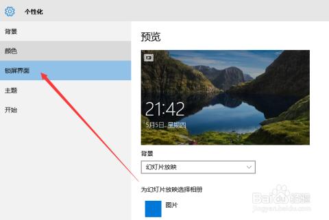 如何设置锁屏界面_电脑软件_百度经验图片