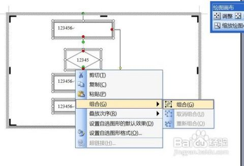 word中如何绘制流程图_电脑软件_百度经验图片