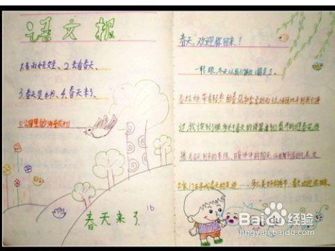 学生语文手抄报