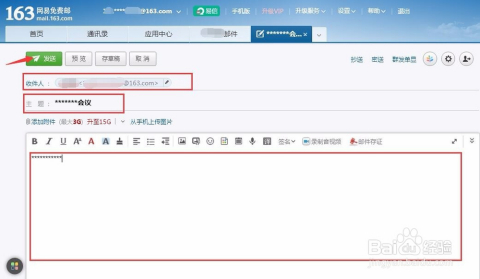 如何使用163邮箱撤回消息