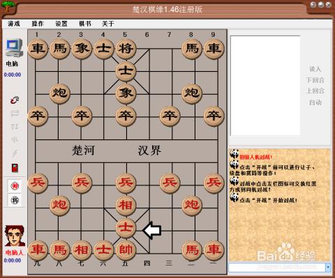 中国象棋跟国际象棋有哪些区别图片
