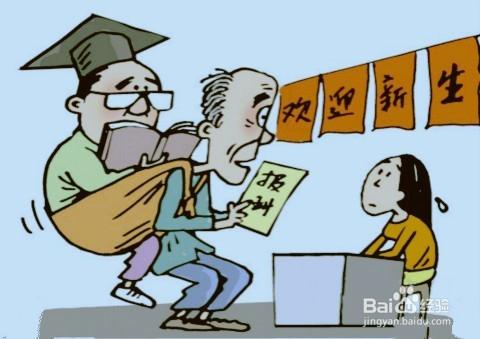大学生常见的择业心态图片