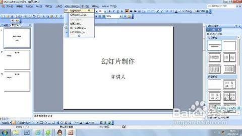 怎样使用powerpoint制作幻灯片_电脑软件_百度经验