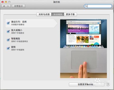 苹果电脑mac os x系统使用入门:[1]界面介绍图片