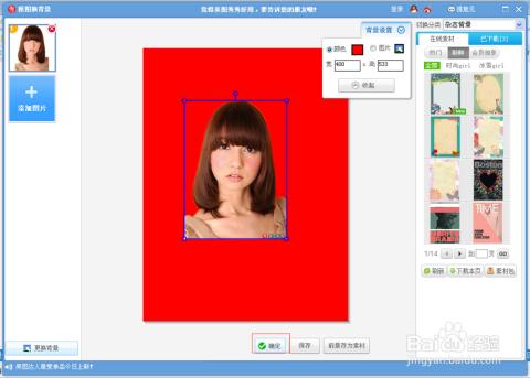 如何用美图秀秀制作一寸证件照并且换背景
