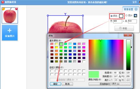 怎样使用美图秀秀更换图片背景颜色