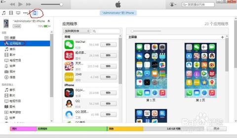 iphone5s铃声设置图片