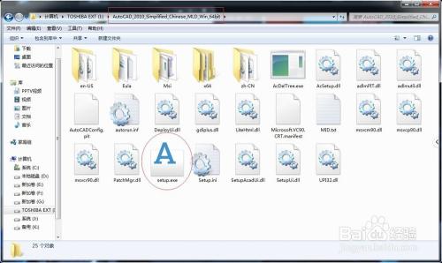 64位AutoCAD2010中文简体版安装与激活教程