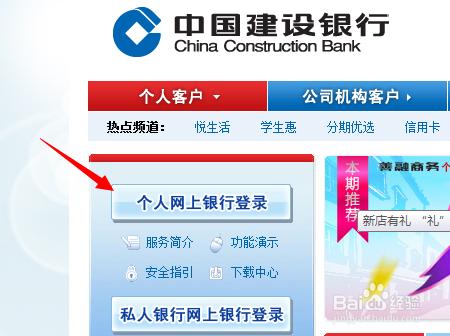 建行网上银行�y�*9ch_在建行网上银行的主页中,在左上角点击打开\