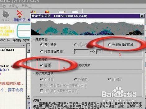 电脑硬盘分区误删了怎么恢复硬盘分区?