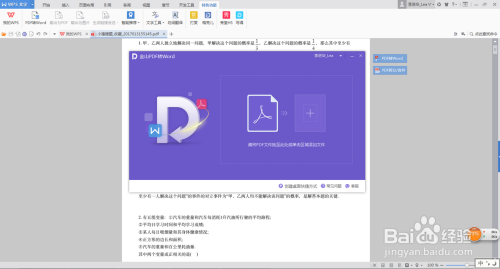 如何让pdf文档转换为word文档图片