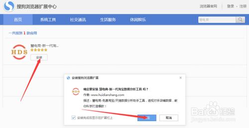 """搜狗浏览器怎么安装""""慧电商插件""""6759 作者:网商人论坛 帖子ID:18447"""