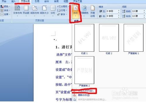 word文档如何设置水印背景图片