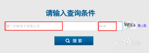 怎么查公司工商注册信息