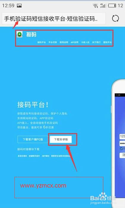 使用接码平台app的教程与方法