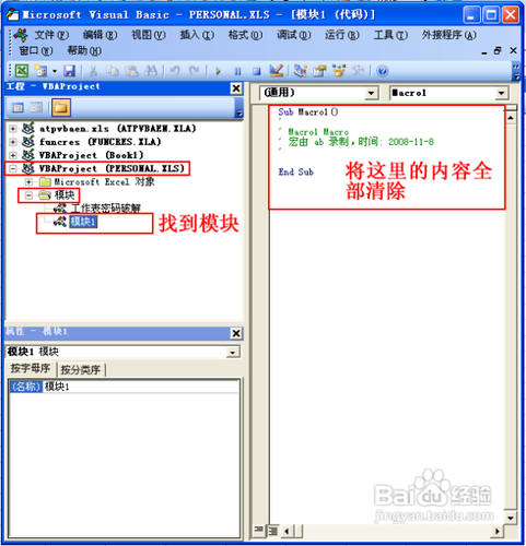 EXCEL密码破解/破解工作表保护密码