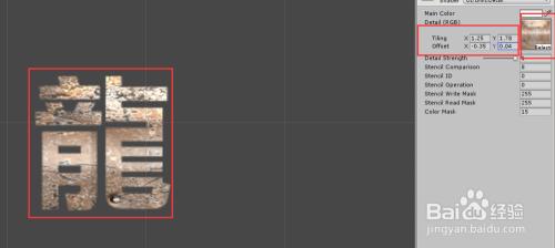 如何在unity3d的ugui中给text添加材质和艺术字