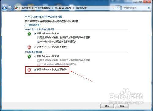 Windows 7怎样关闭防火墙功能