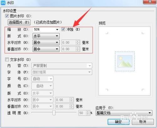 怎么给wps中的word文档插入或删除图片水印图片